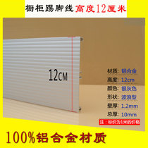12CM aluminum alloy baseboard to increase the thickness of the atmosphere on the level of cabinet dedicated foot line kitchen baseboard