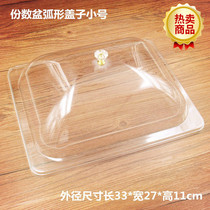 Spicy hot transparent box cap acrylic serving several basins curved lid score pot sauce pot lid rectangular dust cover