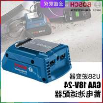German technology German BOSCH BOSCH GAA18V-24 lithium battery converter 18V power USB inverter 14.