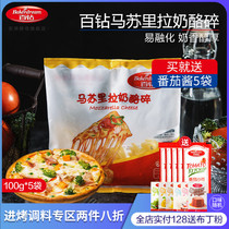 Hundred diamond mozzarella cheese shredded pizza baked rice brushed cream cheese baking ingredients 100g * 5 bags