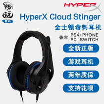 HyperX Cloud Stinger Stinger smart version of wired gaming headset headset with microphone listening voice defense gaming PS4 desktop laptop phone universal