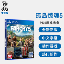 PS4 Game Island thriller 5 Polar battle Howl 5 far Cry 5 Chinese genuine new spot