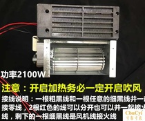 Superconducting PTC heater heater module Hot Air home industrial bedroom bathroom electric heater plus