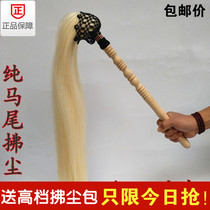 Tai chi dust Buddha dust dust real horse tail dust Taoism dust horse tail dump mahogany birch factory direct sales.