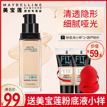 Maybelline fitme liquid foundation cream concealer moisturizing long-lasting oil control Li Jia Qi recommended cheap official authentic