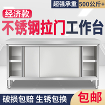 Stainless steel table cutting table baking operation table with sliding door panel storage cabinet commercial kitchen
