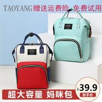 Mommy Bag 2019 Out Stylish Mom steamed shoulder-carrying multi-function backpack large-capacity mother and baby bag new