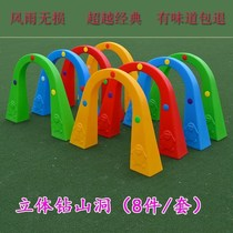 Toy crawling device drilling hole outdoor plastic sports drilling Circle Kindergarten Kindergarten Outdoor