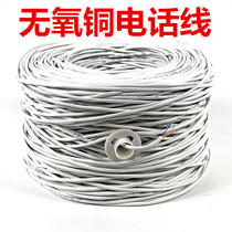 Telephone Line 4 Core 300-meter. 5 Pure Copper telephone line four-core twisted telephone line 300 meters network cable