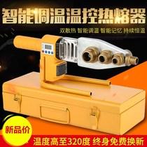 Water pipe joint heat capacity machine melting package hydropower engineering plastic tap water PPR welding and heng household