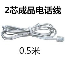 Length 2 core telephone line custom-made RJ11 cable with crystal head 0.5 meters can be connected to the finished product customization of a variety of