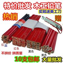 Red and blue pencil double-headed simple red pencil drawing line woodworking marker pen red and blue pencil construction