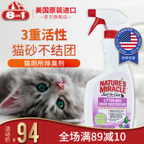 8in1 Natural Miracle cat Toilet cat Sand basin deodorant tropical floral room taste to pee feces