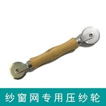 Wooden handle screens screens pressure roller pressure yarn installation tool roller pressure roller screen tape accessories