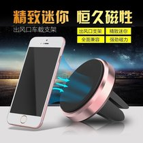 Car mobile phone stand car with magnetic air-out suction cup-type magnet magnetic suction universal navigation phone seat.