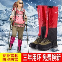 Snow sets Outdoor mountaineering snow sets female male snow shoes waterproof childrens desert sand hiking leg cover
