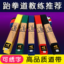 Taekwondo belt black belt section karate children equipped with black training adult classic student boys rope.