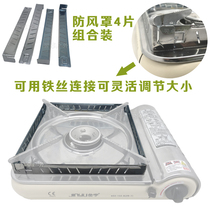 Card stove windproof ring stainless steel energy saving fire cover fire stove windshield outdoor gas stove fire insulation