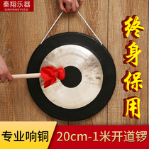 Qin Xiang tongluo 20CM3040 CM to 80 cm large gongs gongs traditional gong gong flood control gongs zhuoyu copper