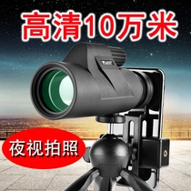 Monocular Telescope high-definition night vision outdoor sniper eye adult body ten thousand meters mobile phone camera concert