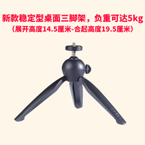Stable desktop tripod weight up to 3kg