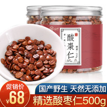 (2 bottles of 500g) wild suanzaoren suanzaoren cream fried jujube tea suanzaoren powder drink before going to bed