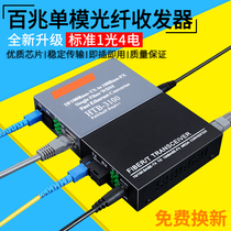 Fast fiber optic transceiver 1 optical 4 Electrical 1 optical 1 Electrical single mode single fiber optical Solder to network cable photoelectric converter pair