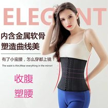 Waist belt female body shackles summer belly artifact slimming fat waist postpartum nuclear science and technology Le Mei Zhi