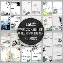 Chinese style Traditional Culture ink landscape psd poster H5 banner Main Board background picture material