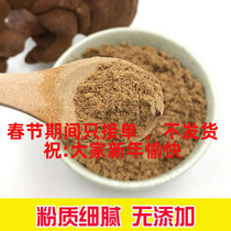 Changbai Mountain semi-wild red Ganoderma lucidum powder in bulk Ganoderma lucidum wild Ganoderma powder Dan Zhi powder 500g Ganoderma lucidum powder