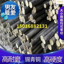 Tin bronze tube loose cut 663 high wear-resistant i copper pipe 6.5-0.1 phosphorus copper rod 9-4.