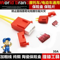 Electric car motorcycle insurance piece insurance tube insurance wire seat insert type fuse box ceramic fuse box 30A