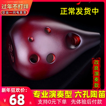 ZERO 6-hole Ocarina six-hole Ocarina Alto C tune smoked burning AC Ocarina beginner send teaching materials student flute musical instrument
