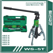 Mighty Lion Tool three-claw hydraulic pull horse hydraulic pull horse flywheel pull horse bearing horse 5t--50t