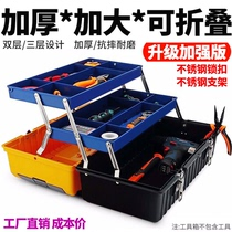Folding toolbox household plastic hardware collection portable car box multi-functional large set repair tool small