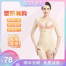 Body sculpting clothing women abdomen pants waist sculpting fat body sculpting chest care jacket Body Body clothes split suit