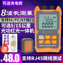 Optical power meter red light pen high-precision optical power red light one machine light pen mini fiber optic cable light failure Tester 15 km red light pen fiber optic light failure telecommunications Mobile Unicom radio and television general