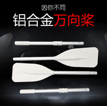 Crown waves rubber boat slurry reinforcement inflatable boat paddle board assault boat paddle a pair of loaded aluminum alloy boat paddle kayak paddling