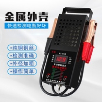 High-precision automotive battery detector battery measurement detector multi-function measuring battery good or bad instruments show