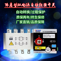 Dual power conversion automatic switch electrical intelligent ATSE circuit maintenance switch distribution homeowner line