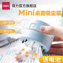 Effective mini desktop cleaner eraser students crumbs slag automatic electric cleaning powerful small usb charging