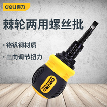 Effective tools Phillips ratchet screwdriver set flathead screwdriver combination set repair disassemble tools