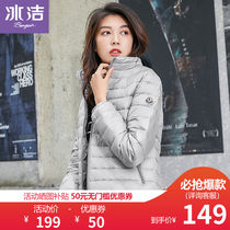 Ice clean thin down jacket female short paragraph solid color autumn and winter fashion Korean Slim was thin large coat Female Anti-season