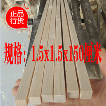 Wooden stick Square long wooden Pine square stick DIY handmade material building model making tools small wooden bar