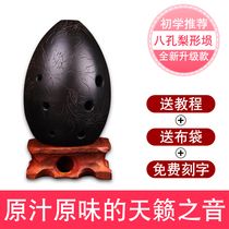 乐器 musical instrument Xun beginner eight hole 埙 beginner pear 陨 meteorite wind instrument entry seven 埙 tone black pottery 埙