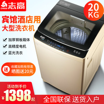 Zhigao washing machine 25 kg automatic high-capacity industrial commercial 15 20KG large hotel Hotel home