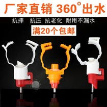 Nipple card chicken with steel ball water drinking machine Chicken with automatic water dispenser to feed water chicken with anti-fall cup equipment.