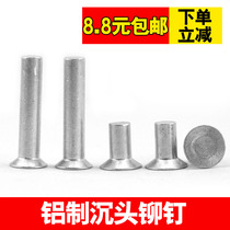 Shen Tau Aluminum Rivet Flat head solid aluminum rivet M2 M2.5 M3 M4 flat hat aluminum nail traffic sign Rivet