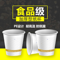 Paper cup disposable household paper cup handmade DIY thickened business office tea cup 230ml experience pack 50.