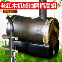 Old mahogany cylinder high mechanical shaft accompaniment Huangmei opera treble erhu big high Hu with bow strings Rosin piano box
